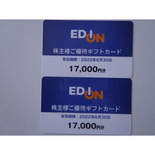 エディオン ★ 株主優待 34000円分(ショッピング)