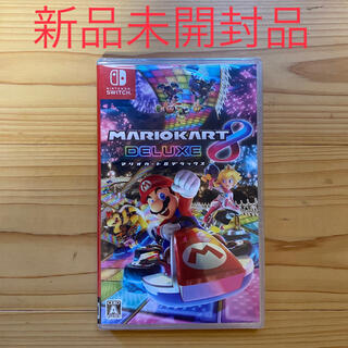 ニンテンドースイッチ(Nintendo Switch)のマリオカート8 デラックス ソフト 新品未開封品(家庭用ゲームソフト)