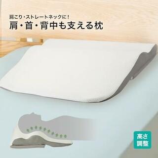ニトリ(ニトリ)のニトリ 肩、首、背中も支える枕(枕)