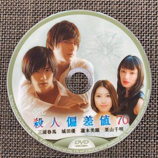 DVD 殺人偏差値 三浦春馬さん