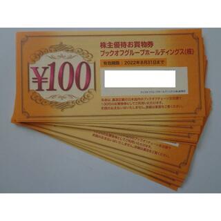ブックオフ ★ 株主優待 お買い物券 4000円分(ショッピング)