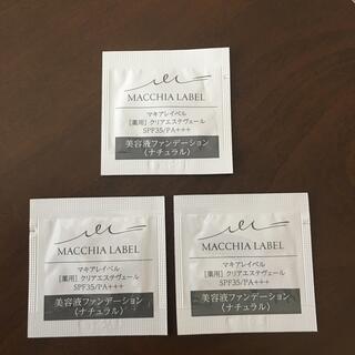 Macchia Label - マキアレイベル 美容液ファンデーション ナチュラル クリアエステヴェール