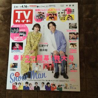 TVガイド中部版 2021年 4/16号 SnowMan SixTONES(ニュース/総合)