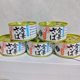 カルディ(KALDI)の木の屋 金華さば 彩 味噌煮 170g×5缶(缶詰/瓶詰)