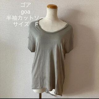 ゴア(goa)のゴア  goa  半袖カットソー  サイズ F(Tシャツ(半袖/袖なし))