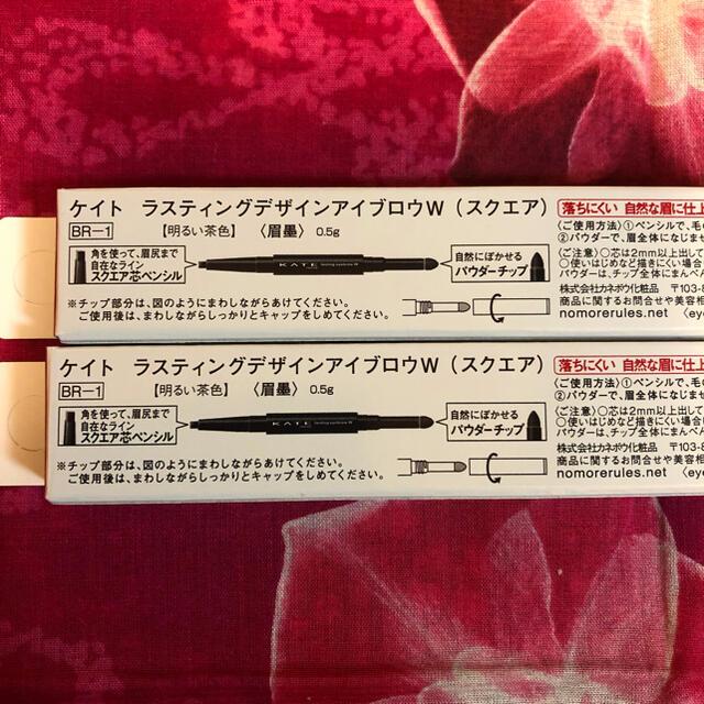 KATE(ケイト)のBR-1(明るい茶色 スクエア芯) 3Dアイブロウ 2個 コスメ/美容のベースメイク/化粧品(アイブロウペンシル)の商品写真