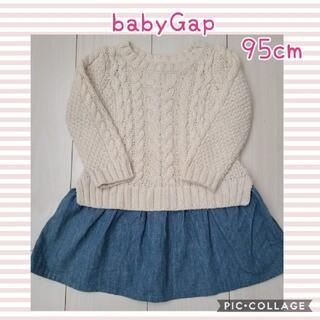 babyGAP - babyGap ベビーギャップ ケーブルニット デニム ワンピース 95