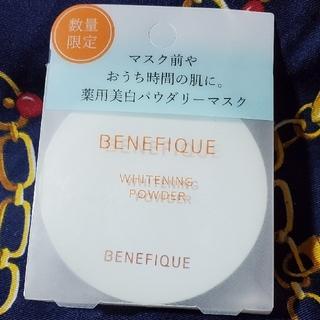 BENEFIQUE - ベネフィーク ホワイトニングパウダー