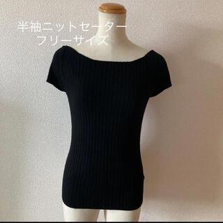 半袖ニットセーター   フリーサイズ カラー (ニット/セーター)