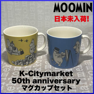 アラビア(ARABIA)の【激レア品】K-Citymarket 50周年moomin 限定マグカップセット(グラス/カップ)