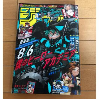 シュウエイシャ(集英社)の週刊 少年ジャンプ 2021年 8/16号(アート/エンタメ/ホビー)
