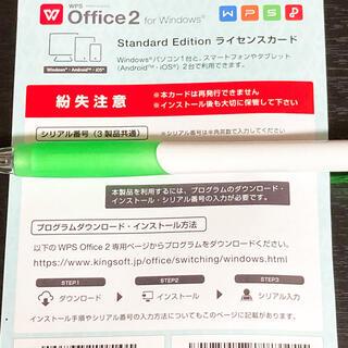 (新品未使用)WPS Office 2 ライセンスカード