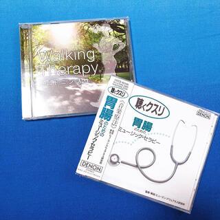セロトニン活性 胃腸のためのミュージックセラピー CD 2点セット(ヒーリング/ニューエイジ)