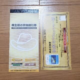 イエローハット 株主優待券 3000円分 おまけ付き(その他)