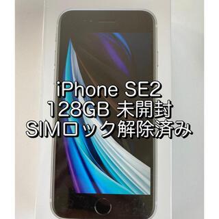 iPhone - iPhone SE2 第二世代 128GB 白 未開封 SIMロック解除済み