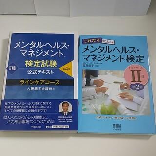 メンタルヘルスマネジメント検定試験公式テキスト2種ラインケアコース 第4版(人文/社会)