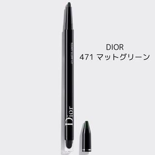 Dior - ディオールショウ 24H スティロ ウォータープルーフ 471 マットグリーン