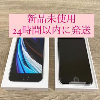 Apple - iPhone SE 第2世代 ホワイト 64 SIMフリー 新品未使用