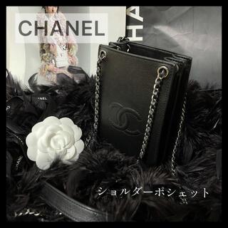 CHANEL - 【正規品 CHANEL】可愛い!ショルダーポシェット♡流行りのミニマルバッグ