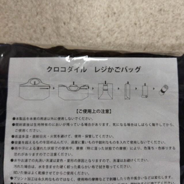 クロコダイル レジかごバッグ レディースのバッグ(エコバッグ)の商品写真