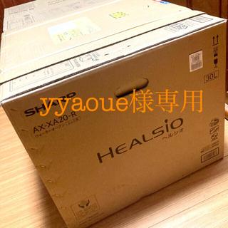 シャープ(SHARP)のSHARP HEALSIO  AX-XA-20R(調理機器)