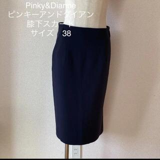 ピンキーアンドダイアン(Pinky&Dianne)のPinky&Dianne  ピンキーアンドダイアン  膝丈スカート 38(M)(ひざ丈スカート)