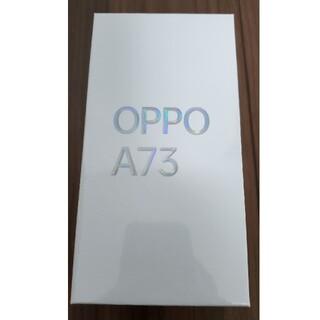 オッポ(OPPO)の【新品】OPPO A73 SIMフリー ブルー(スマートフォン本体)