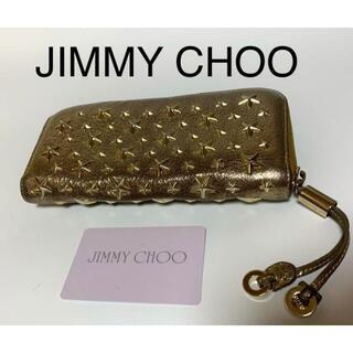 ジミーチュウ(JIMMY CHOO)のジミーチュウ フィリパレザースタースタッズラウンドファスナー長財布(財布)