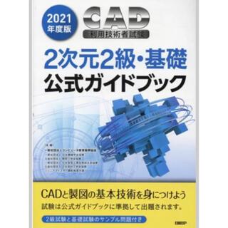 ニッケイビーピー(日経BP)のCAD利用技術者試験2次元2級・基礎公式ガイドブック 2021年度版(資格/検定)