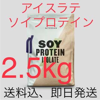 【ソイプロテイン アイスラテ 2.5kg】マイプロテイン