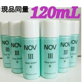 ノブ(NOV)の現品同量120mL❤ ノブⅢ  フェイスローション R   (20mL✖6本)(化粧水/ローション)