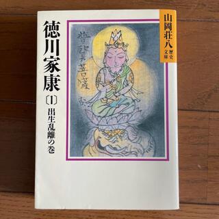 講談社 - 山岡荘八歴史文庫 徳川家康  1〜26巻