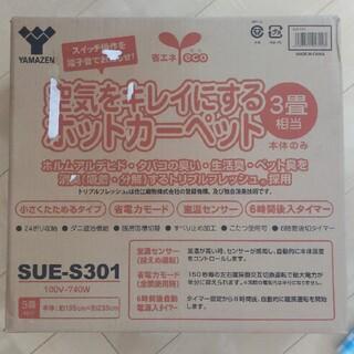 山善 - YAMAZEN SUE-S301 ホットカーペット3畳 未使用