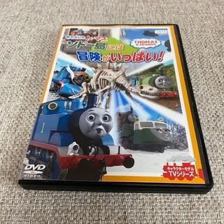 きかんしゃトーマス ソドー島には冒険がいっぱい! DVD(キッズ/ファミリー)