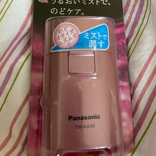 パナソニック(Panasonic)の【未使用】Panasonic ポケット吸入器(その他)