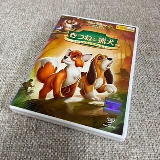 ディズニー きつねと猟犬 DVD(アニメ)