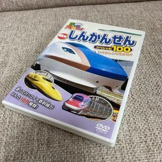 乗り物大好き!ハイビジョンNEWしんかんせんスペシャル100 DVD(キッズ/ファミリー)