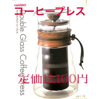 ハリオ(HARIO)の【値下げしました】マルチ HARIO (ハリオ) ダブルグラス コーヒープレス(コーヒーメーカー)