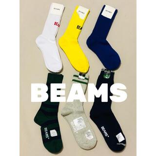 BEAMS - ビームス BEAMS 靴下 ソックス 新品 6点セット