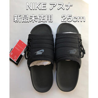 NIKE - NIKE アスナ ウィメンズ スライド 25cm