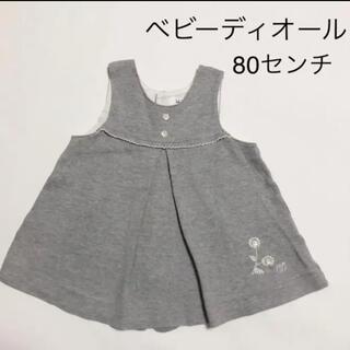 ディオール(Dior)のベビーDior ワンピース♡80(ワンピース)