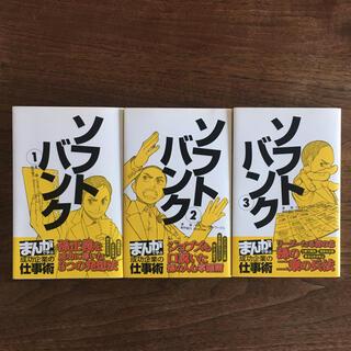 アサヒシンブンシュッパン(朝日新聞出版)のソフトバンク 全巻(1〜3巻) 漫画 マンガ(ビジネス/経済)