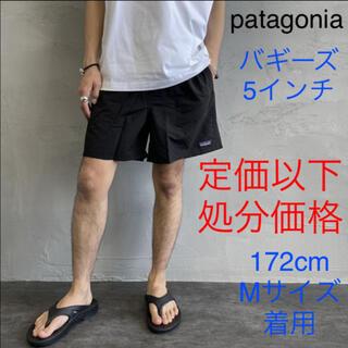 THE NORTH FACE - 【処分価格】patagonia メンズ バギーズショーツ 5インチ Mサイズ