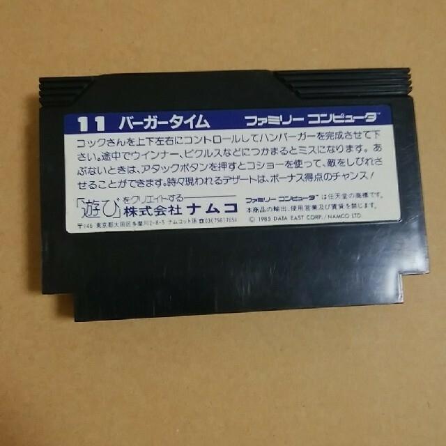 ファミリーコンピュータ(ファミリーコンピュータ)のファミコンソフト バーガータイム エンタメ/ホビーのゲームソフト/ゲーム機本体(家庭用ゲームソフト)の商品写真