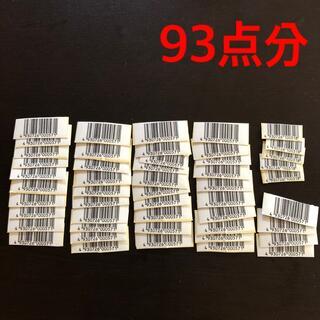 キッコーマン(キッコーマン)のキッコーマン 豆乳キャンペーン バーコード93点分(その他)