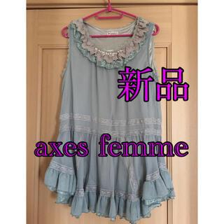 アクシーズファム(axes femme)の新品 axes femme ワンピース チュニック(チュニック)
