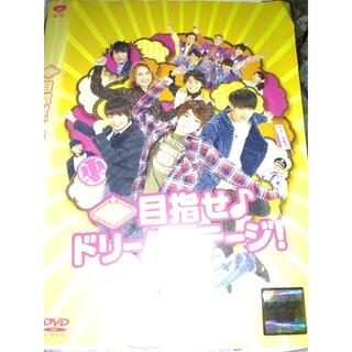 ジャニーズJr. - 関西ジャニーズJr.の目指せ♪ドリームステージ! DVD
