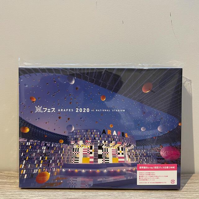 嵐(アラシ)の嵐 アラフェス2020 通常盤Blu-ray 初回プレス盤 エンタメ/ホビーのDVD/ブルーレイ(アイドル)の商品写真