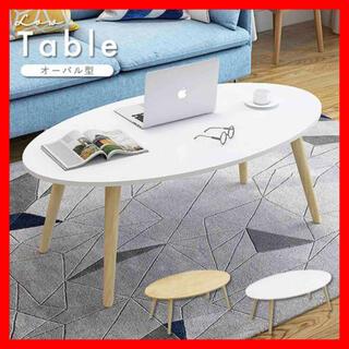 テーブル センターテーブル ローテーブル リビング 楕円型 インテリア 北欧風