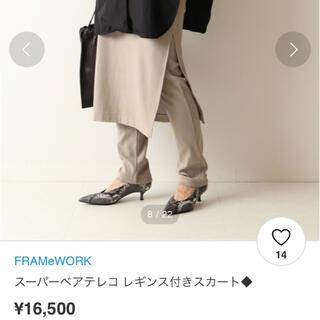 フレームワーク(FRAMeWORK)のスーパーベアテレコレギンススカート(レギンス/スパッツ)